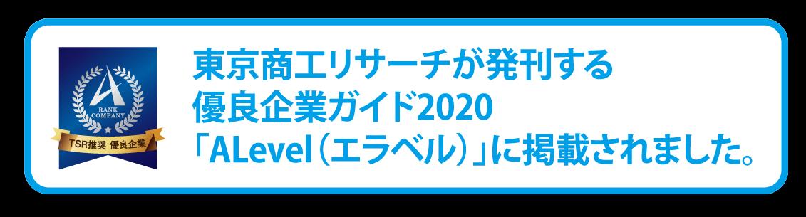 東京商工リサーチが発刊する優良企業ガイド2020「ALevel(エラベル)」に掲載されました。