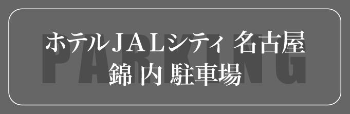 ホテルJALシティ名古屋 錦 内 駐車場